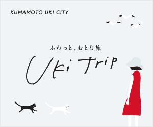 Uki trip